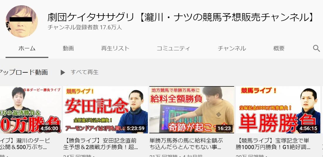 ケイタのYouTubeチャンネルを見る