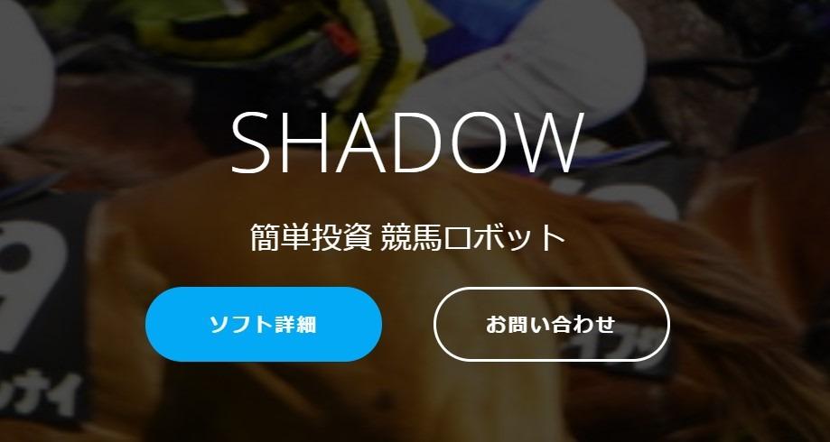 shadow 競馬 詐欺